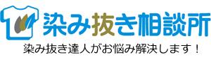 北九州市 染み抜き相談所 修正事例集|クリーニング・洗濯で落ちなかったら・・|