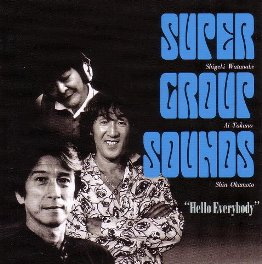 SUPER GROUP SOUND」アイ高野追悼CD   埋もれ火のアンソロジー ...