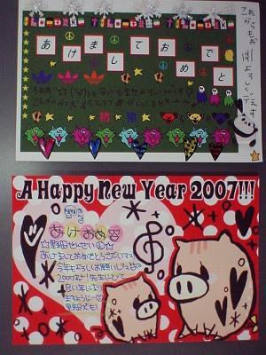 新年のご挨拶〜生徒からの年賀状