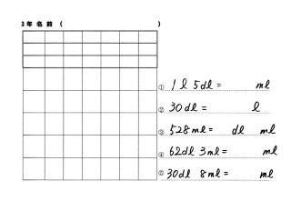単位換算表ワークシート1 ...