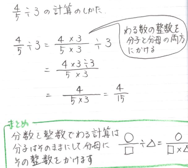 分数 と 整数 の 割り算 数基礎.com: 整数と分数が混ざった計算が分かる方法!