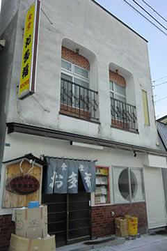 川湯温泉ーお多福食堂