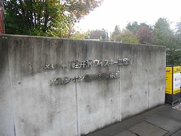 メルシャン軽井沢蒸留所