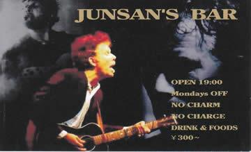 JUNSAN'S BAR
