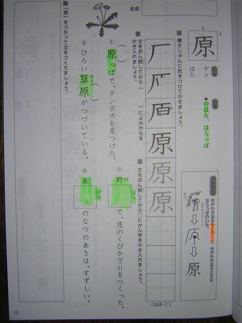 圖片搜尋: 漢字 : 小学二年生 漢字テスト : 漢字