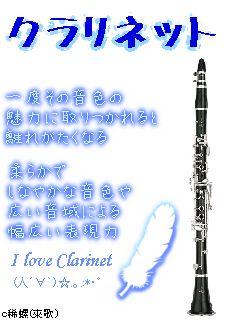 クラリネットの魅力を説く吹奏楽ポエム