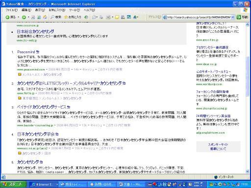 Yahoo! 検索−第3位