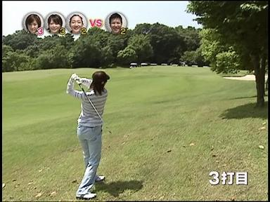 あやや 07.08.22. あややゴルフ2 3打目