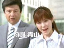 松浦亜弥さん専門ブログ 洋服の青山2008春 あやや02.JPG