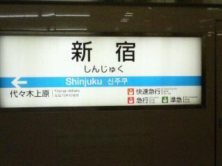 ヒッチハイクの旅in笑顔イベント 新宿駅