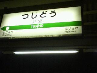 ヒッチハイクの旅in笑顔イベント 辻堂駅