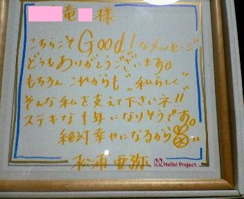 りゅう 2007 バースデーカード当選