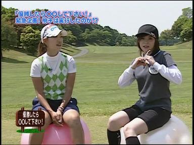 あやや インタビューお手本 07.06.27. あややゴルフ2