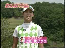 上田桃子プロ 07.06.20. あややゴルフ2