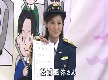 松浦亜弥さんブログ あやや一日交通部長2.jpg