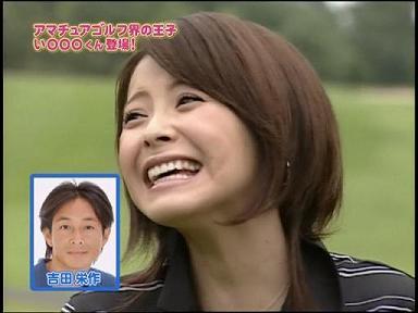 あやや あややゴルフ2 吉田栄作と会いたいあやや