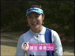 藤田幸希プロ 07.05.16. あややゴルフ2