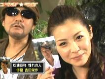 松浦亜弥さんブログ 2008.04.08コラボラボ 吉田栄作の話.jpg