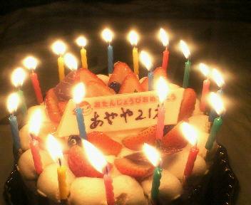 あやや21歳誕生日ケーキ