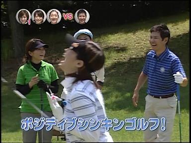 関根 07.08.22. あややゴルフ2 ポジティブシンキンゴルフ♪