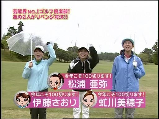あやや 07.07.25. あややゴルフ2