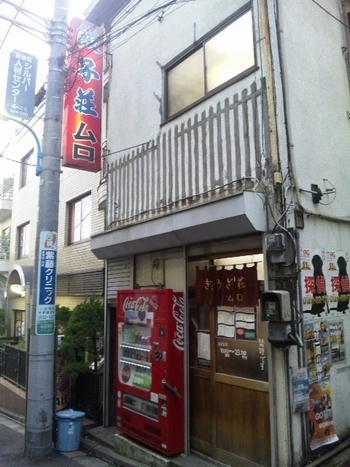 餃子荘・1