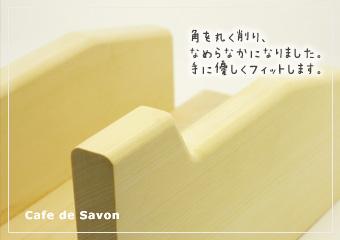 木製ソープカッター台