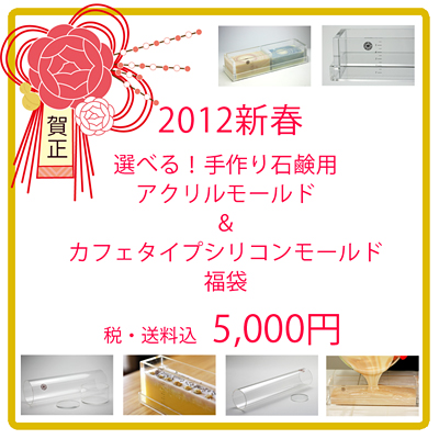新春福袋 ソープモールド3セット