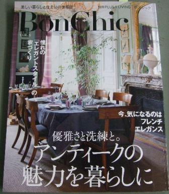 インテリア情報誌 BonChic「ボンシック」