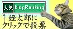 人気blogRanking