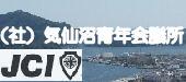 社団法人気仙沼青年会議所