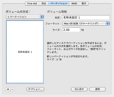スクリーンショット(2011-11-01 18.19.39).png