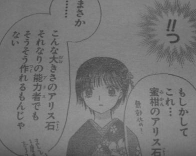 学園アリス 31巻(最新刊)- 漫画・無料試し読みな …