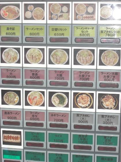 島系券売機.JPG