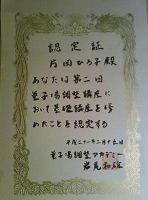 20090216.JPG