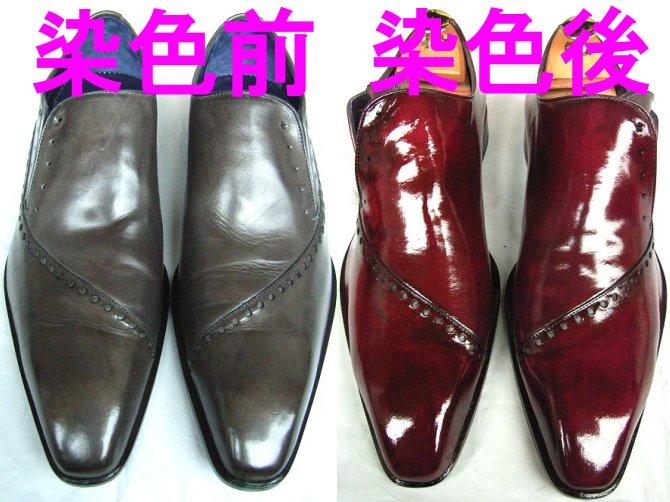 靴を染め直そうと思ったキッカケは、この靴はデザインも良く履き心地も良いのですが、 色がブラックとグレーの2色しか展開しておらず、