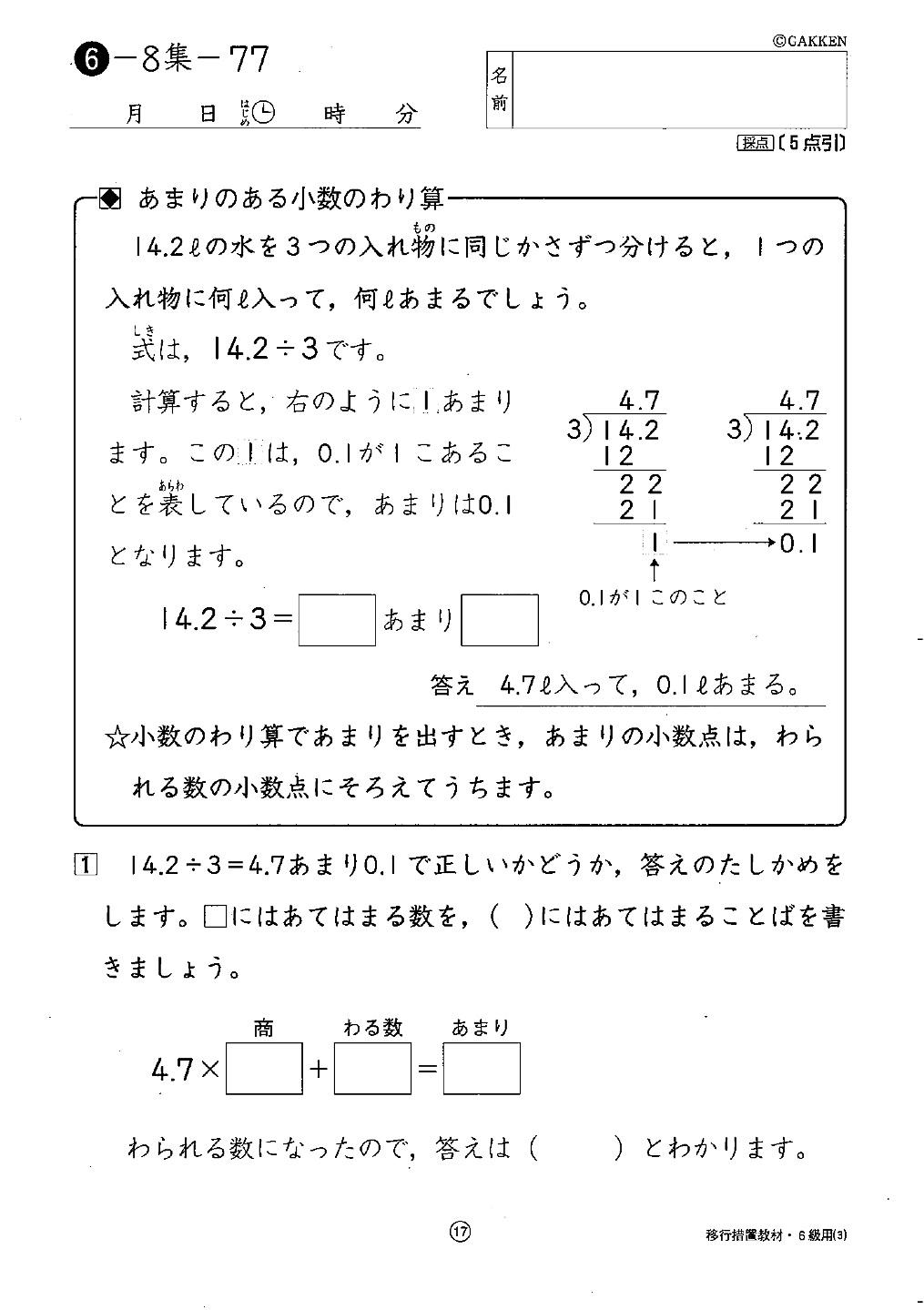 数学 数学 方程式 解き方 : ☆ピカピカの新・移行教材☆む ...