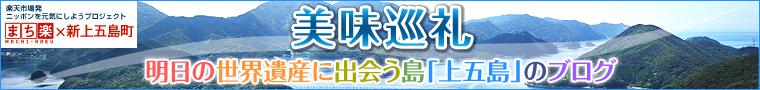 美味巡礼・明日の世界遺産に出会う島「上五島」のブログ