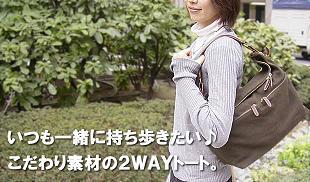 楽天ランキング上位入賞の大人気バッグ<アミーカ>に、お姉さんバージョン登場!