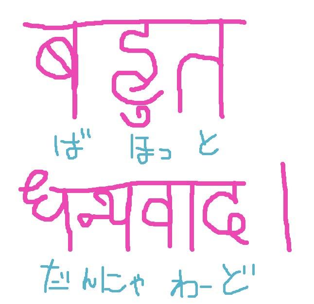 インド 語 ありがとう インド人にヒンディー語で感謝「ありがとう」=ダンニャバード。日常...