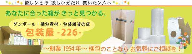 包装屋226 ダンボール・梱包資材の店
