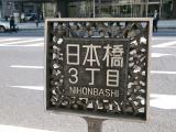 日本橋3丁目看板