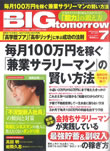 big_07_2009.jpg