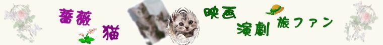 薔薇・猫・映画・演劇・旅ファン