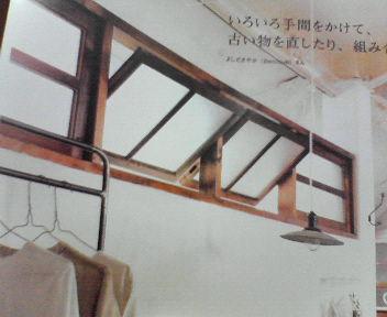 リビング飾り窓 写真はハウスメーカーに依頼したリビングの飾り窓です。 (雑誌から抜粋)...