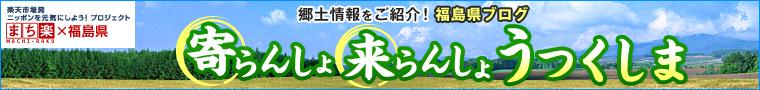福島県ブログ