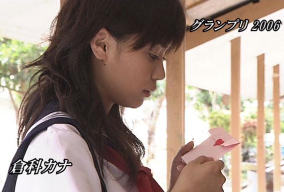 倉科カナ ミスマガジン2006 セーラー服
