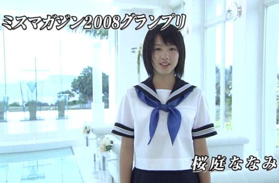 桜庭ななみ ミスマガ セーラー服  ミスマガジン2008