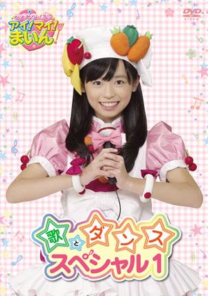 DVD クッキンアイドル アイ!マイ!まいん! 歌とダンススペシャル 1