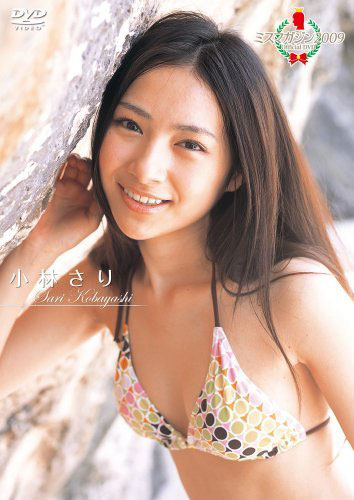 小林さりミスマガジン2009 水着 女子高生